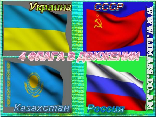 России украины и казахстана в формате