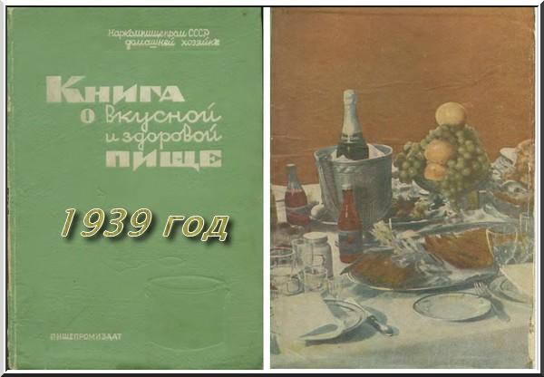 Книга о вкусной и здоровой пище. 1952 г. Pdf.